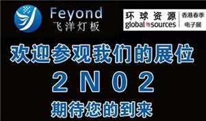 "Hongkong ""Global Sources Spring Electronics Fair"" is Showing"