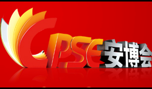 Welcome you to The 15th China Public Security Expo (CPSE)